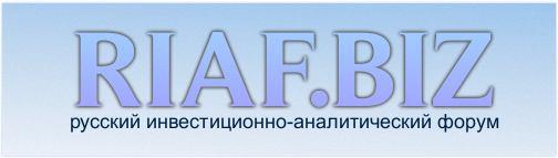 Форум с оплатой RIAF.BIZ