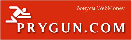 Бонусы на сайте Prygun.com