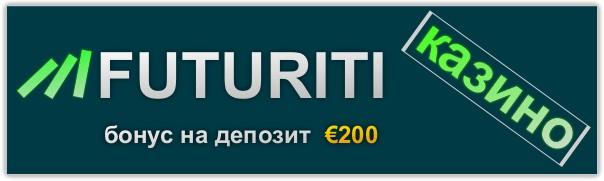 Онлайн казино FUTURITI.
