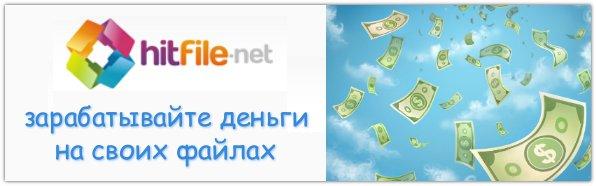 HitFile.net