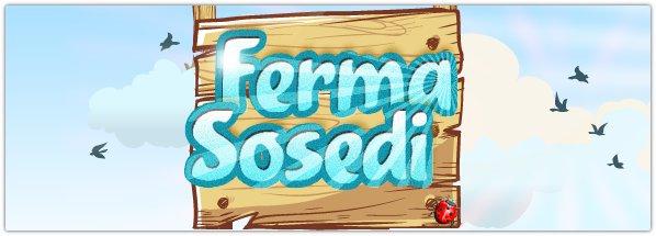 Ферма Соседи (Ferma Sosedi).