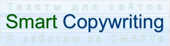 Удаленная работа на Smart Copywriting.