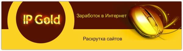 Кликовый спонсор IP Gold.
