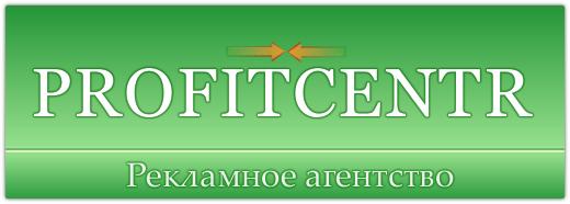 Рекламное агентство Profitcentr.