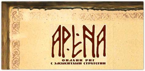 Арена (apeha).