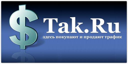 Биржа трафика Tak.Ru