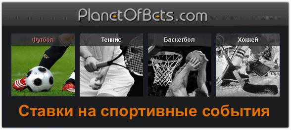 Букмекерская контора PlanetOfBets.com