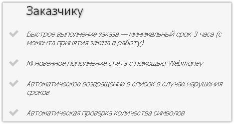 Оперативный копирайтинг на Speedtext.ru