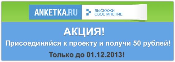 Акция от проекта Anketka.ru