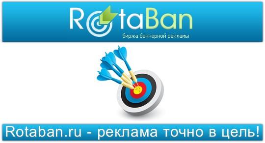Биржа баннерной рекламы RotaBan.