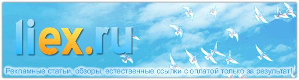 Естественное продвижение на Liex.ru