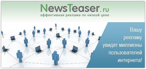 Тизерная биржа NewsTeaser.