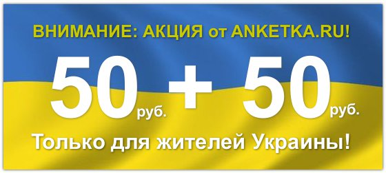 Опросник Anketka: АКЦИЯ для украинцев!