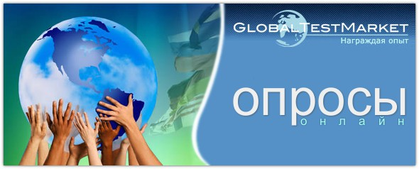 GlobalTestMarket: опросы онлайн.