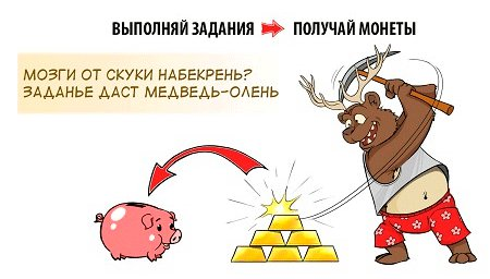 Money2Game: игровая валюта бесплатно!