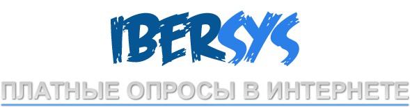IberSys: платные интернет-опросы.