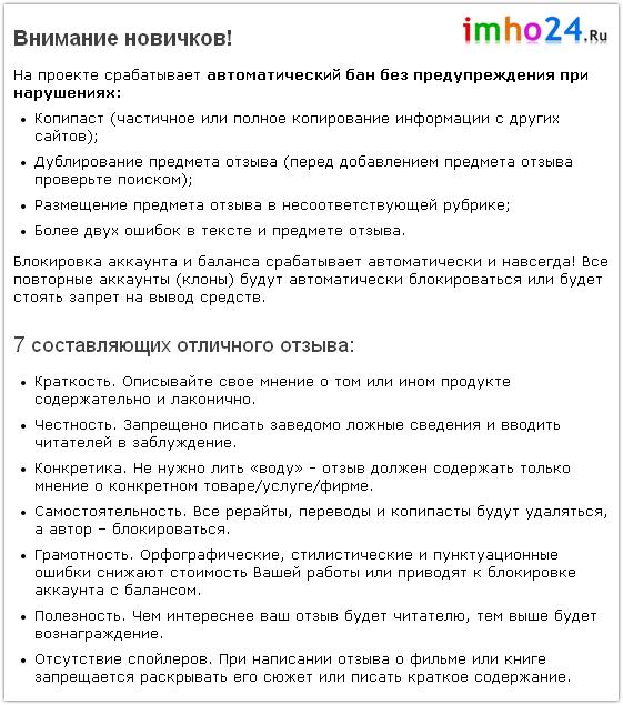 Имхо 24 (imho24.ru).
