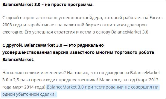 BalanceMarket 3.0