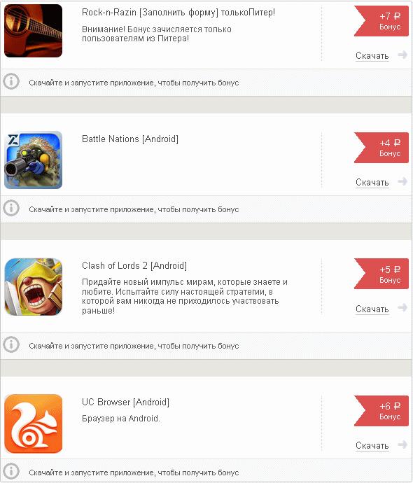 AppBonus: легкие деньги!