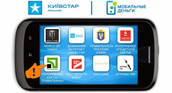 Киевстар представляет: Мобильные деньги!