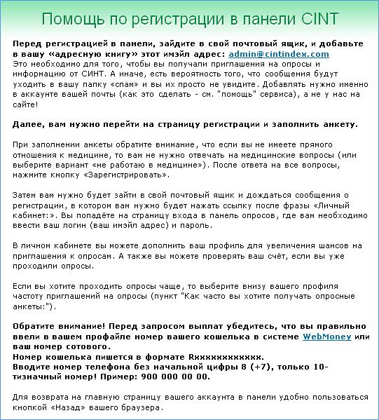 Поток онлайн-опросов (streamsurveys.com).