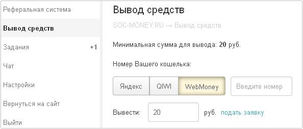 Social Money: заработок с помощью соцсетей.