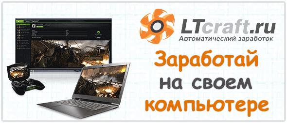 LTCraft: небольшой пассивный заработок.