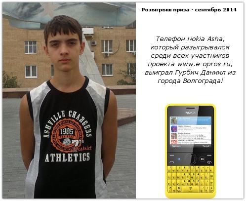 Платные опросы от проекта e-opros.ru
