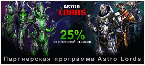 Astro Lords: партнерская программа.