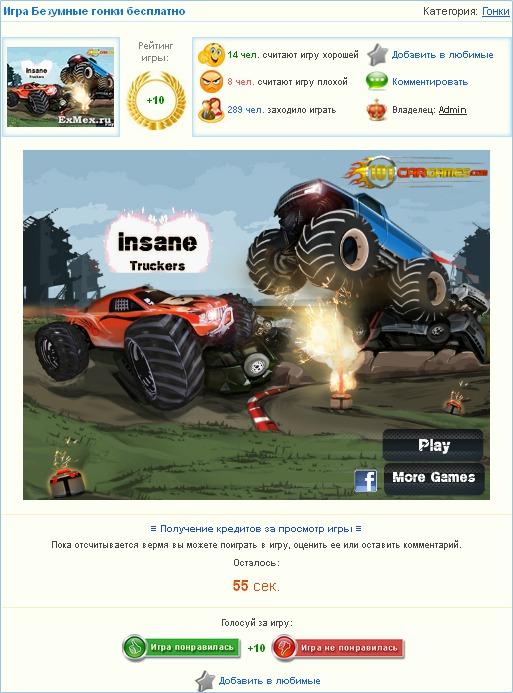 ExMex.ru: заработок на онлайн играх.