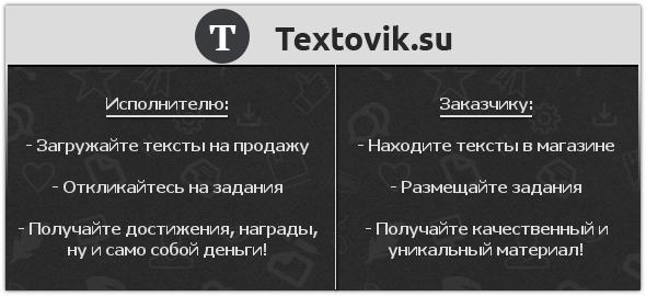 Биржа копирайтинга Textovik.su