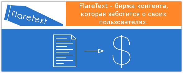 Биржа копирайтинга FlareText.