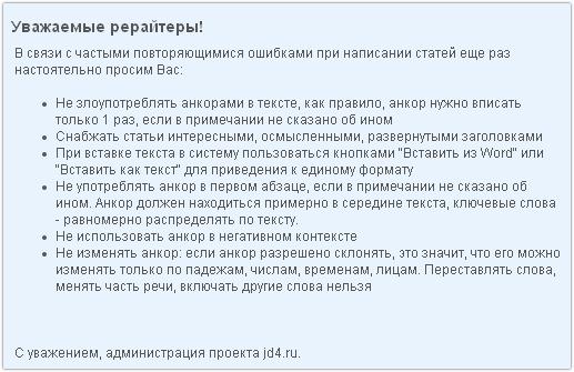 Ресурс jd4.ru: работа для рерайтеров.