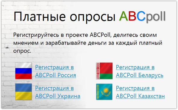 Платные опросы от ABCpoll.