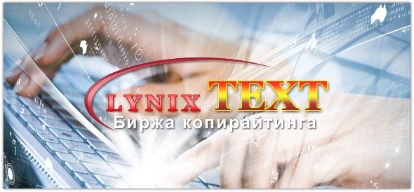Биржа копирайтинга LYNIX-TEXT.