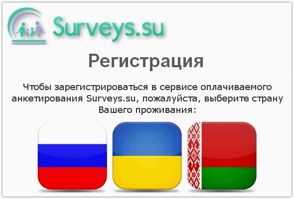 Surveys.su: заработай на платных опросах!