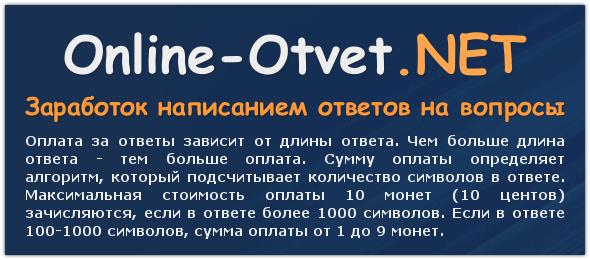 Сервис вопросов и ответов Online-Otvet.Net