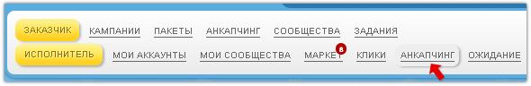 Socialink.ru: ввод капчи за вознаграждение.