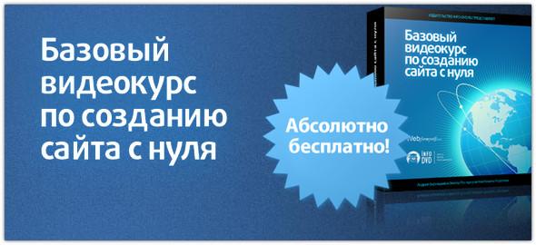 Обучающий курс по созданию веб-сайта.