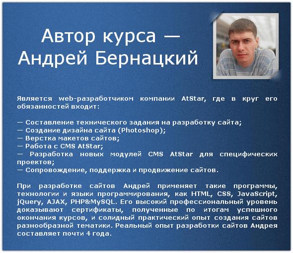 курс по созданию сайта андрея григоровича