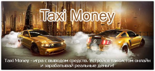 Инвестиционная игра Taxi Money.