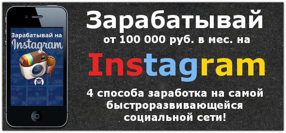 Заработок в социальной сети Instagram.