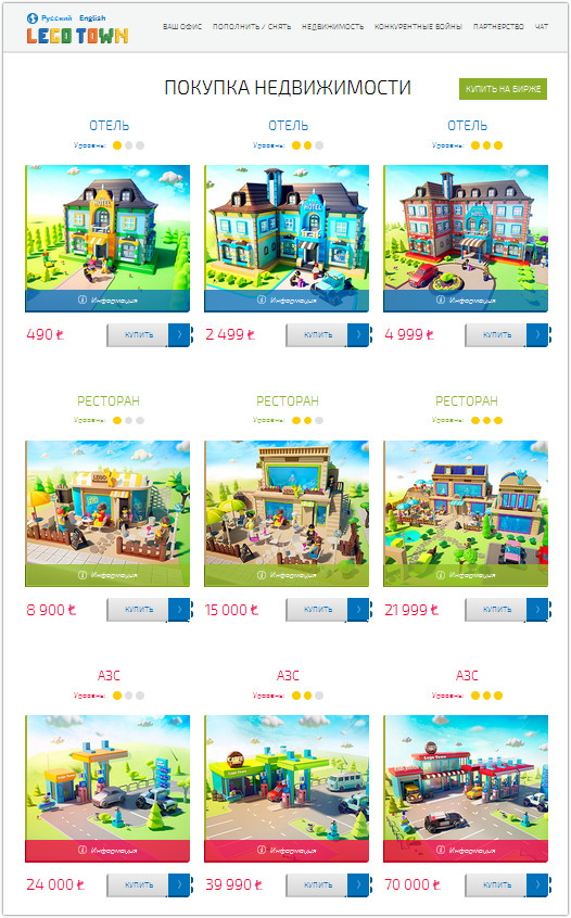 Экономическая игра Lego Town.