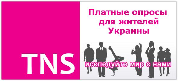 Платные опросы для украинцев от TNS Opros.