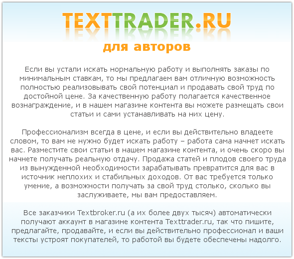 Магазин готовых текстов Texttrader.ru