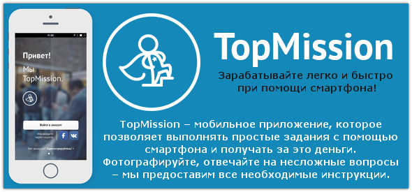 TopMission: заработок с помощью смартфона.
