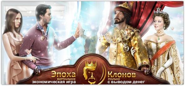 Эпоха Клонов – игра с выводом денег.