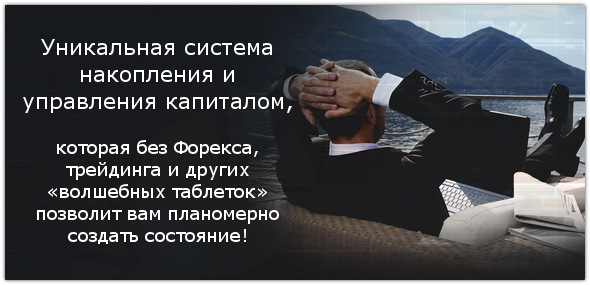 Обучающий курс «Киберсант-Инвестор Перезагрузка».
