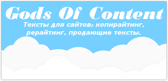 GodsOfContent – гарантированное увеличение посещаемости сайта!