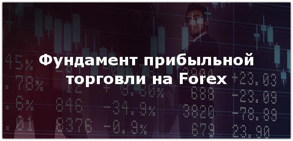 Обучающий курс «Прибыльная торговля на Форекс».